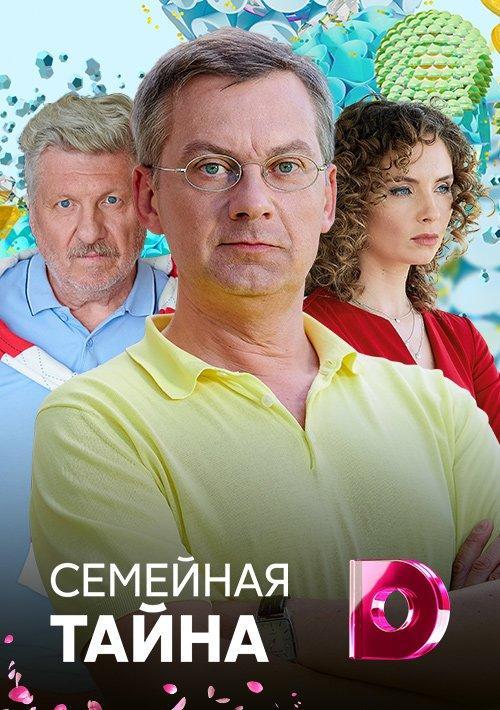 Семейная тайна (2018)