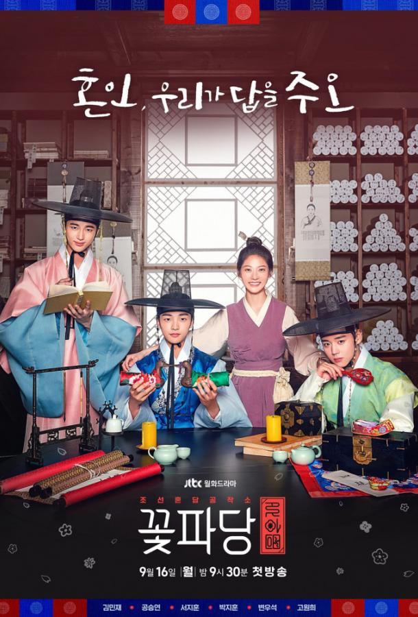 Команда красавчиков: Чосонское брачное агентство / Цветочная команда: Брачное агенство Чосона / Kkotpadang: joseonhundamgongjakso / Flower Crew: Joseon Matchmaking Maneuver Agency (2019) смотреть онлайн 1 сезон