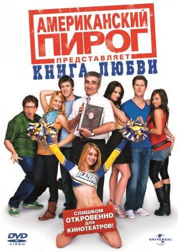 Американский пирог 7: Книга любви / American Pie Presents the Book of Love (2009)