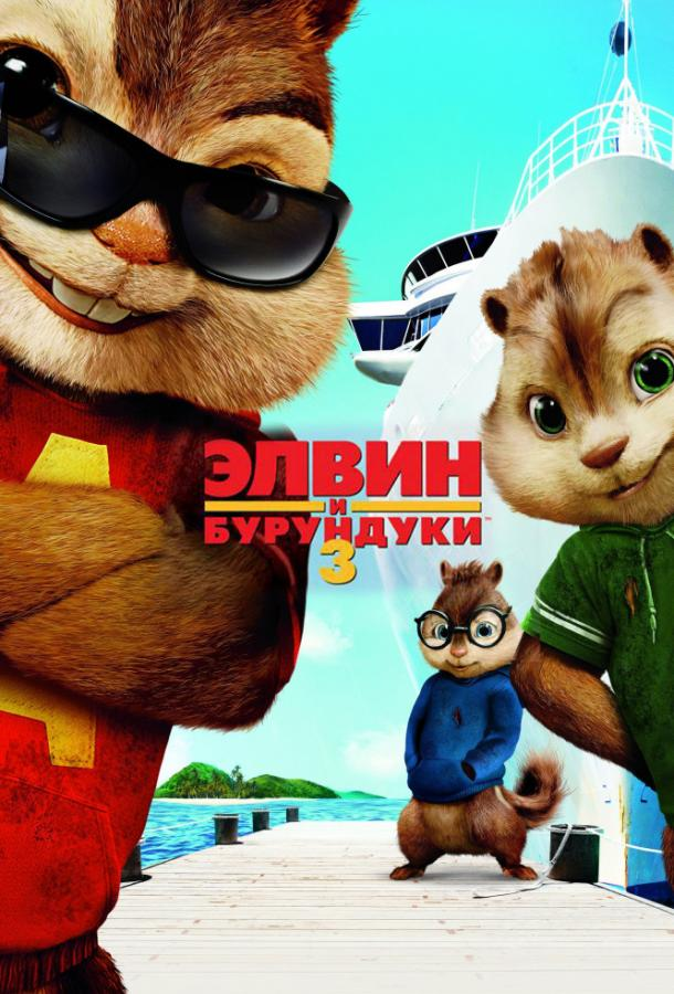 Элвин и бурундуки 3 / Alvin and the Chipmunks: Chipwrecked (2011)