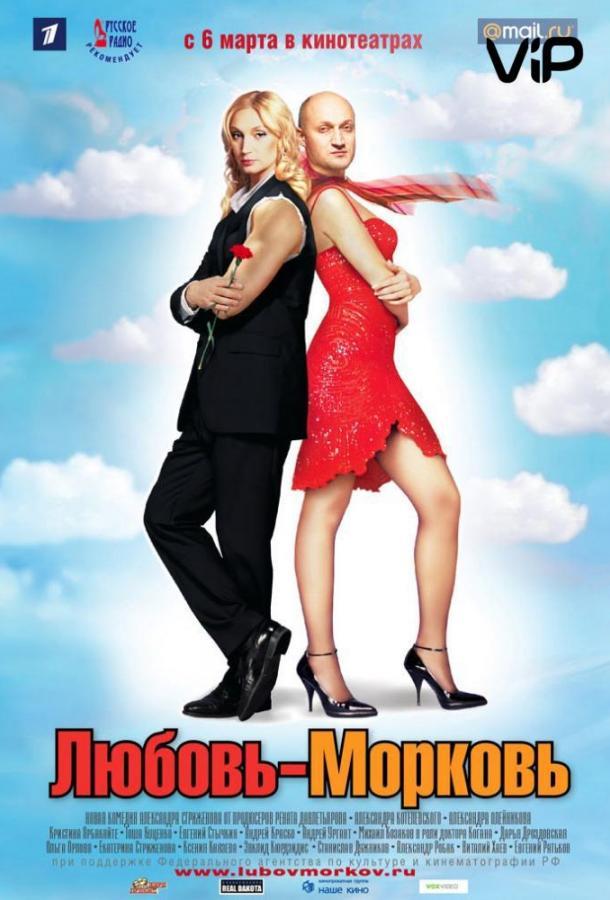 Любовь-морковь (2006)