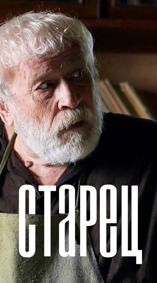 Старец /  (2019) смотреть онлайн 1-2 сезон