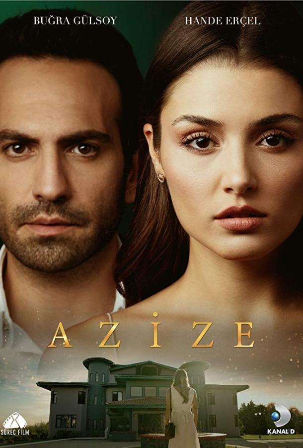 Азизе / Azize (2019) смотреть онлайн 1 сезон