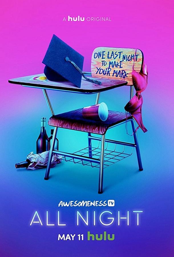 Всю ночь / All Night (2018)