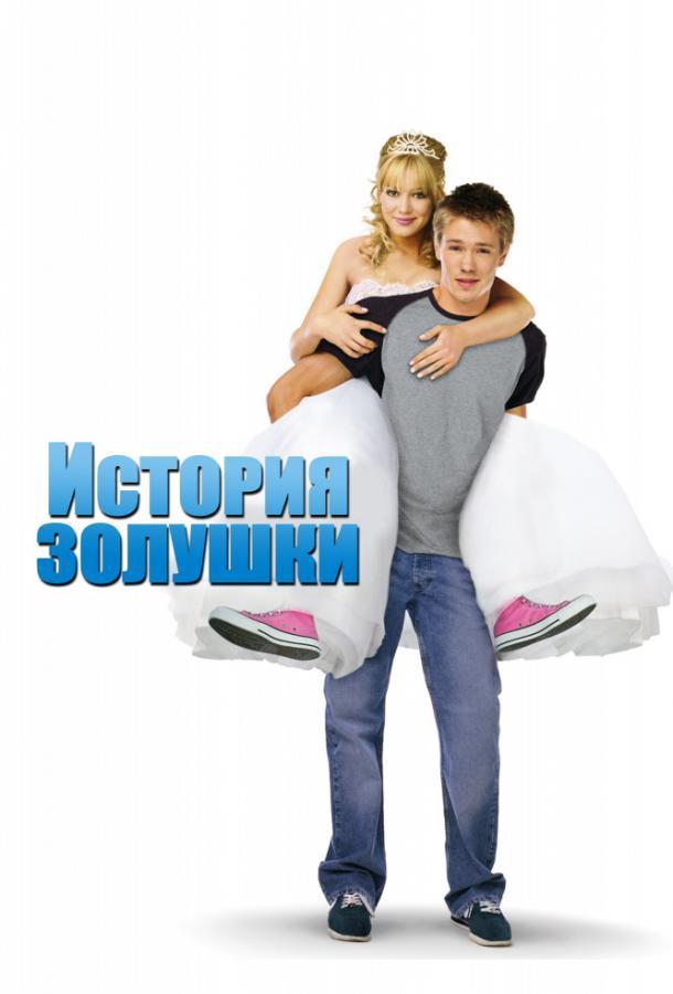 История Золушки / A Cinderella Story (2004)