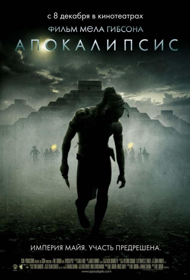 Апокалипсис (2006) смотреть онлайн
