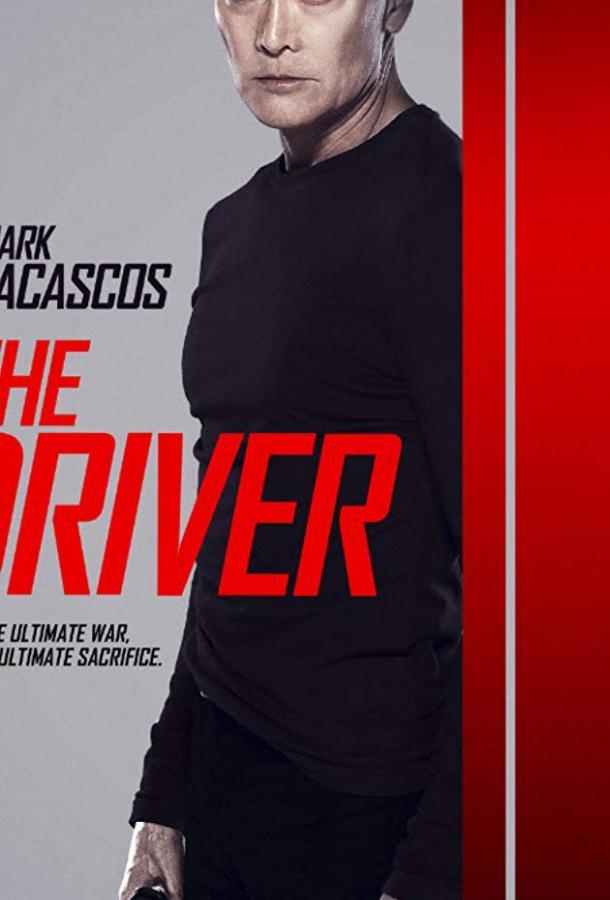 Водитель / The Driver (2019)