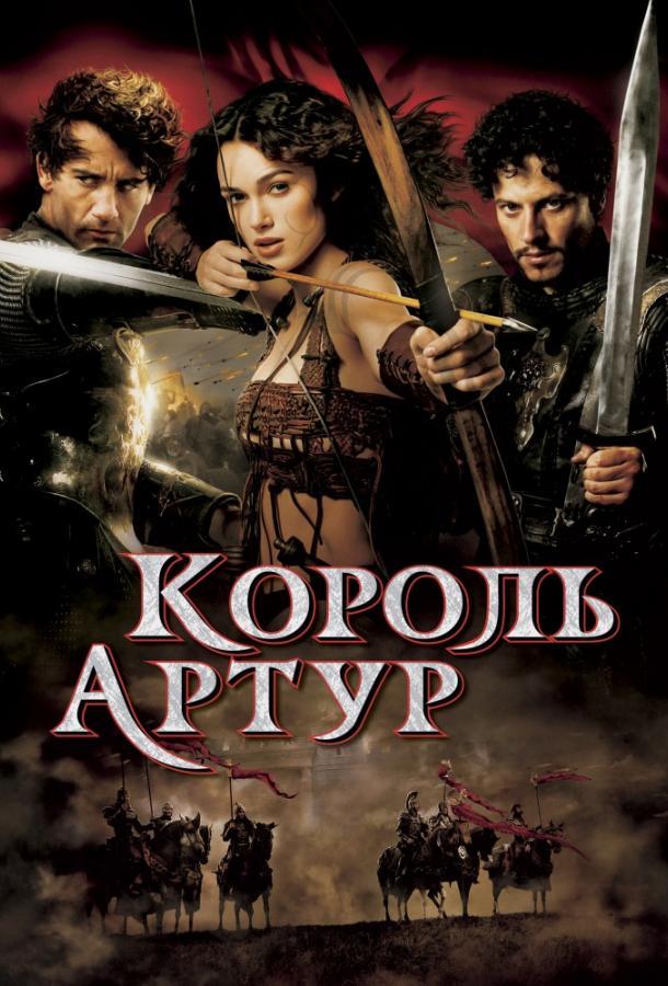 Король Артур  (2004).