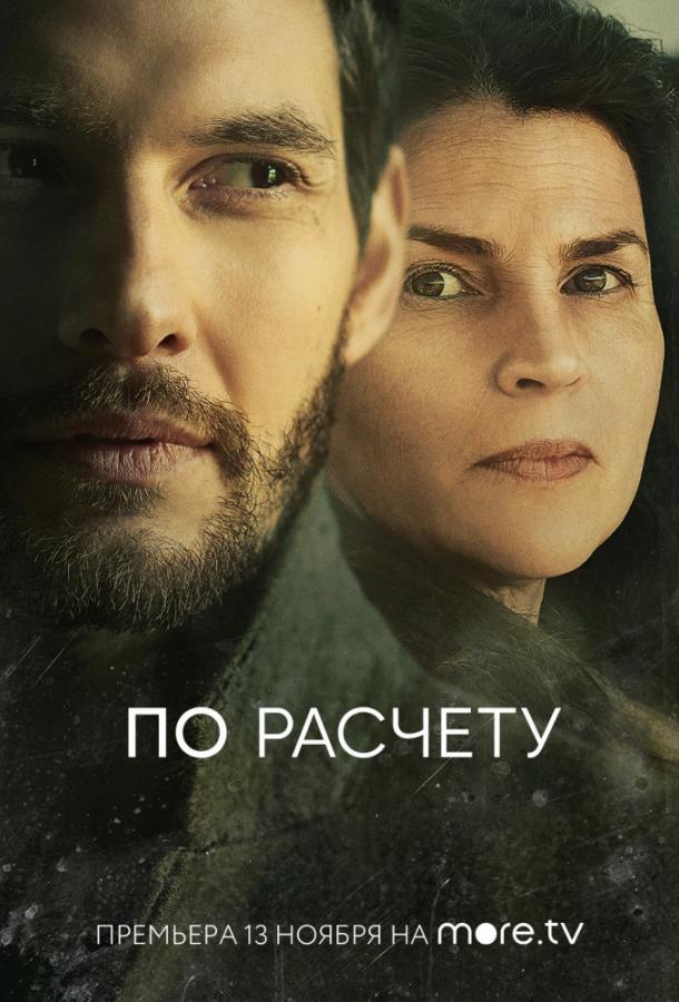 По расчету 2019 смотреть онлайн 1 сезон все серии подряд в хорошем качестве