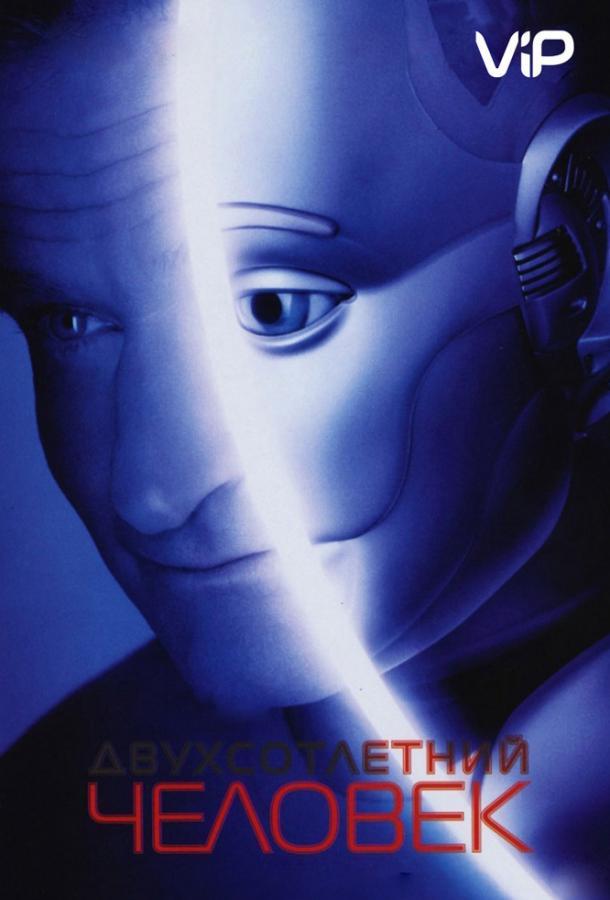Двухсотлетний человек (1999) смотреть онлайн