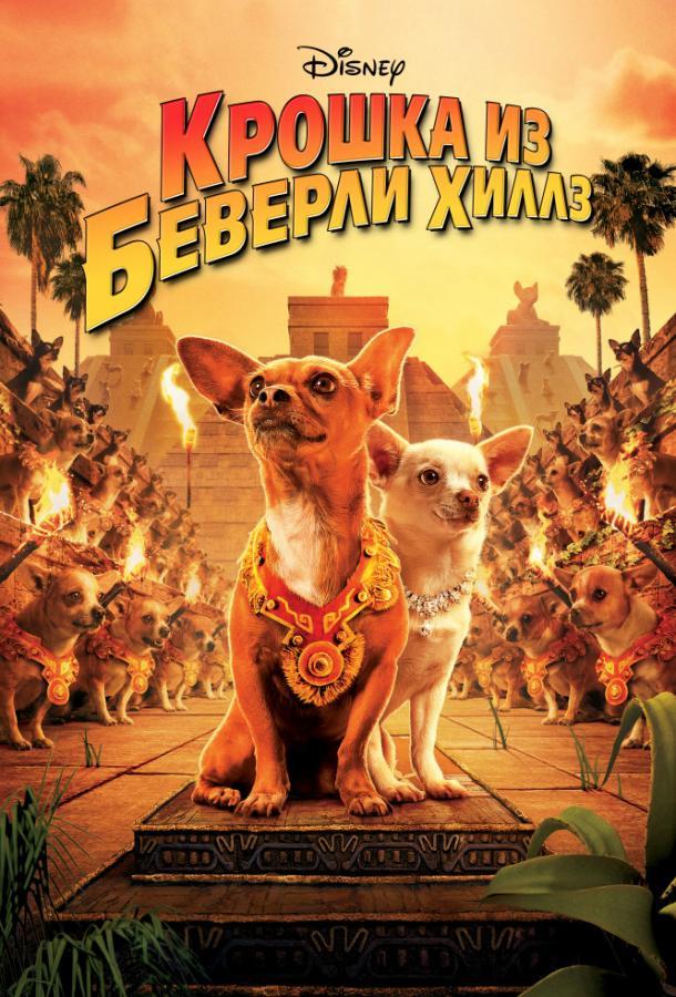 Крошка из Беверли-Хиллз / Beverly Hills Chihuahua (2008)