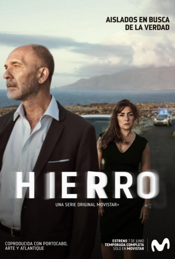 Иерро (2019)
