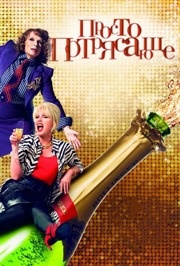 Просто потрясающе / Absolutely Fabulous: The Movie (2016)