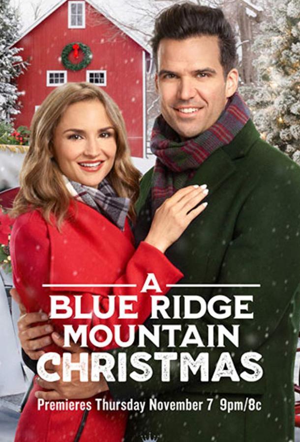 Рождество в Блу Ридж Маунтин / A Blue Ridge Mountain Christmas (2019)