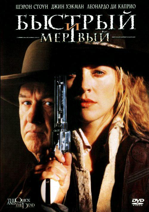 Быстрый и мертвый / The Quick and the Dead (1995)