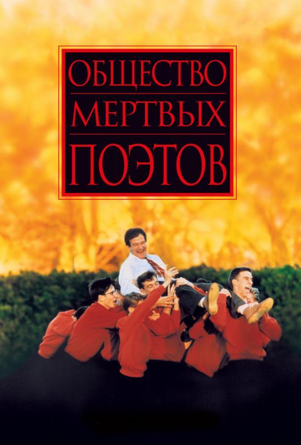 Общество мертвых поэтов (1989) смотреть онлайн