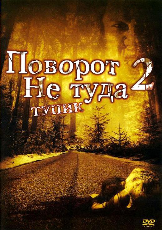 Поворот не туда 2: Тупик (2007) смотреть онлайн