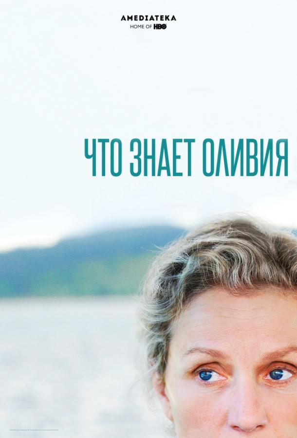 Что знает Оливия / Olive Kitteridge (2014)