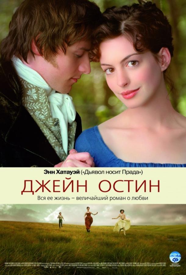Джейн Остин / Becoming Jane (2006)