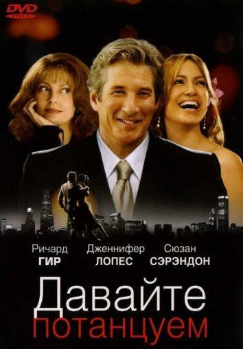 Давайте потанцуем / Shall we dance (2004)