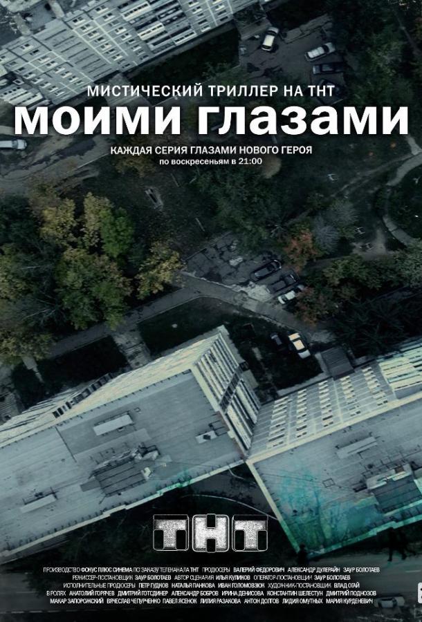 Моими глазами (2013)