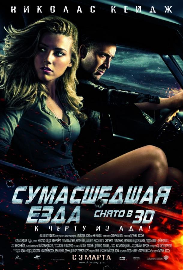 Сумасшедшая езда / Drive Angry (2010)