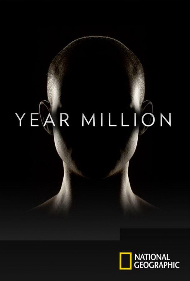 Год миллионов