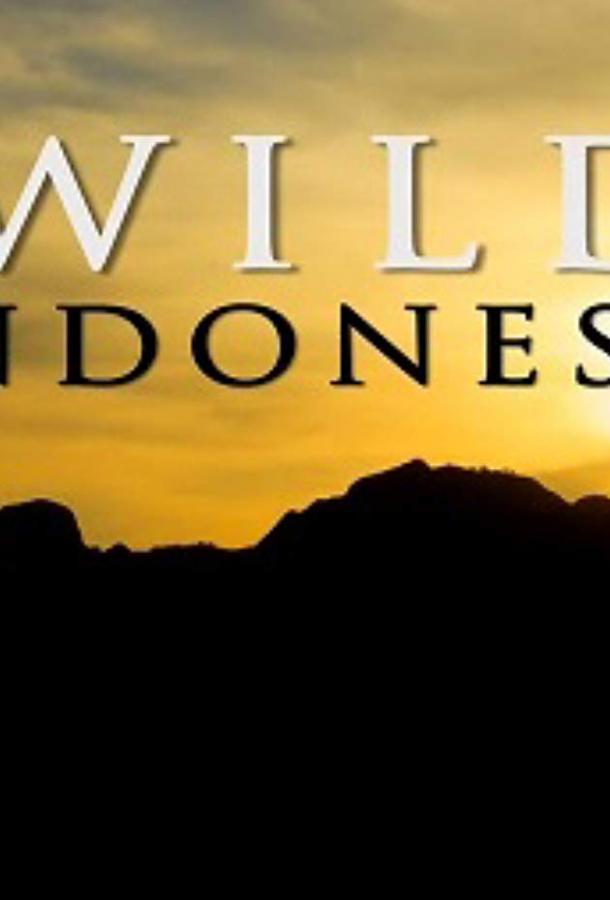 Дикая Индонезия (2015)