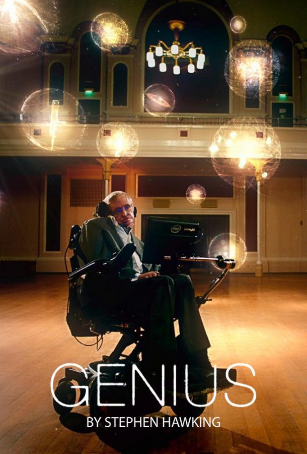 Настоящий гений со Стивеном Хокингом / Genius by Stephen Hawking (2016)
