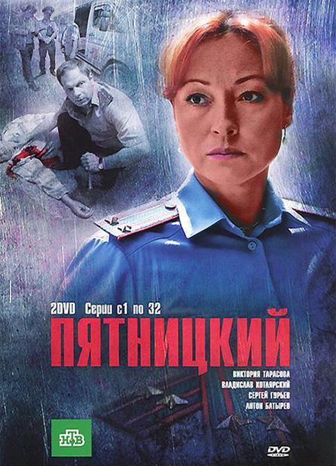 Пятницкий  (2011) 4 сезон 32 серия.