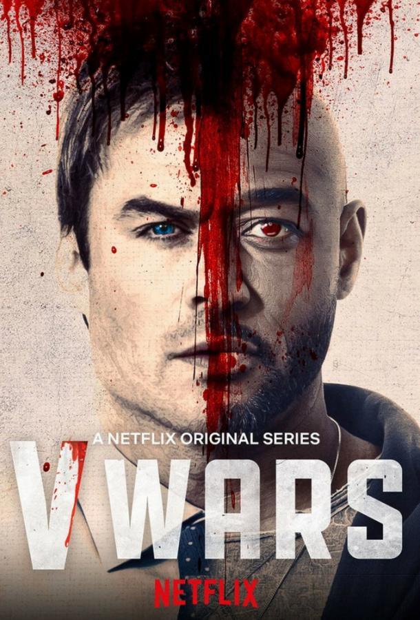 Вампирские войны 2019 смотреть онлайн 1 сезон все серии подряд в хорошем качестве