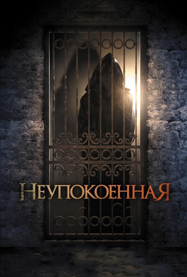 Неупокоенная / Dark Summer (2014)