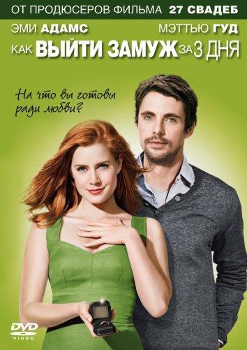 Как выйти замуж за 3 дня / Високосный год / Leap Year (2010)