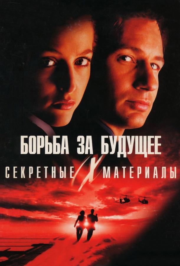 Секретные материалы: Борьба за будущее (1998) BDRip 720p