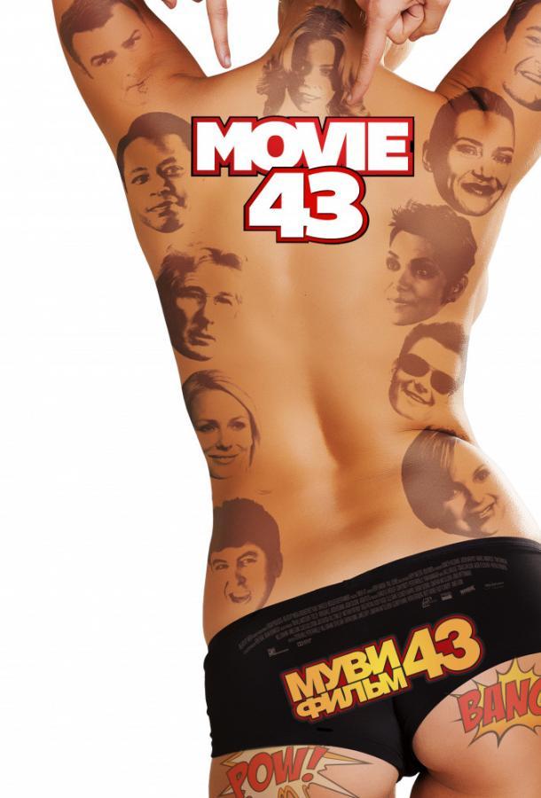 Муви 43 / Movie 43 (2013)