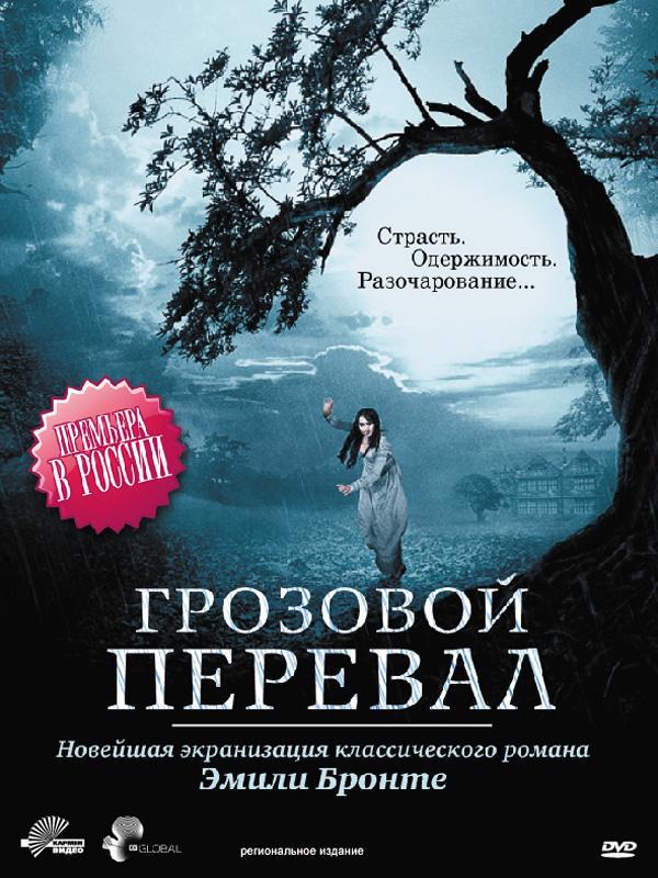 Грозовой перевал / Wuthering Heights (2009)