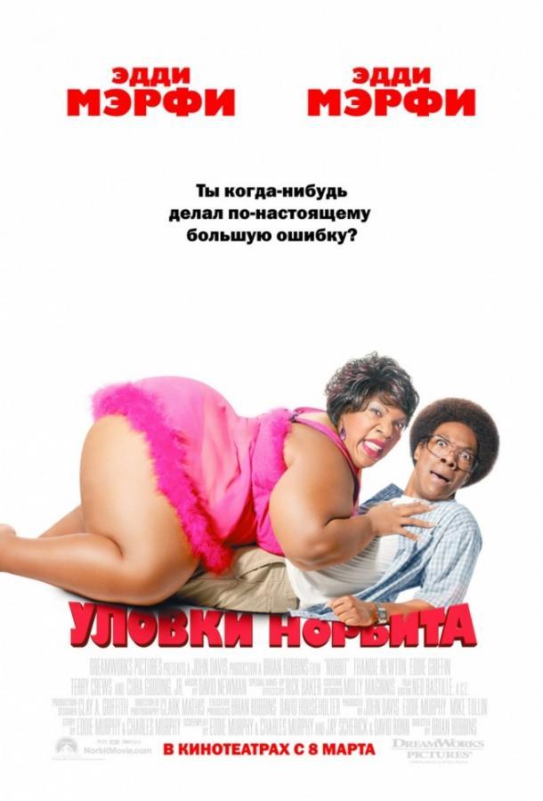 Уловки Норбита / Norbit (2007)