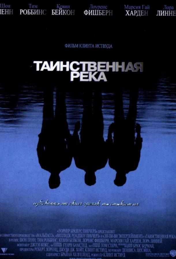 Таинственная река (2003) смотреть онлайн