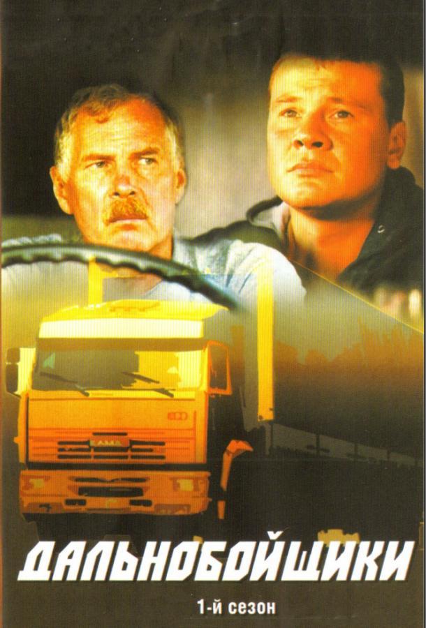 Дальнобойщики (2001)