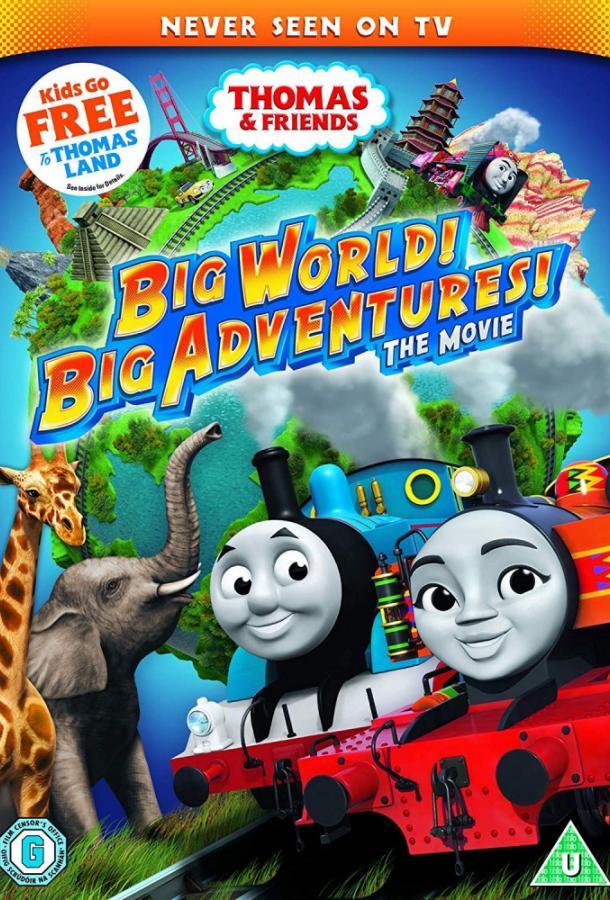 Томас и его друзья: Кругосветное путешествие