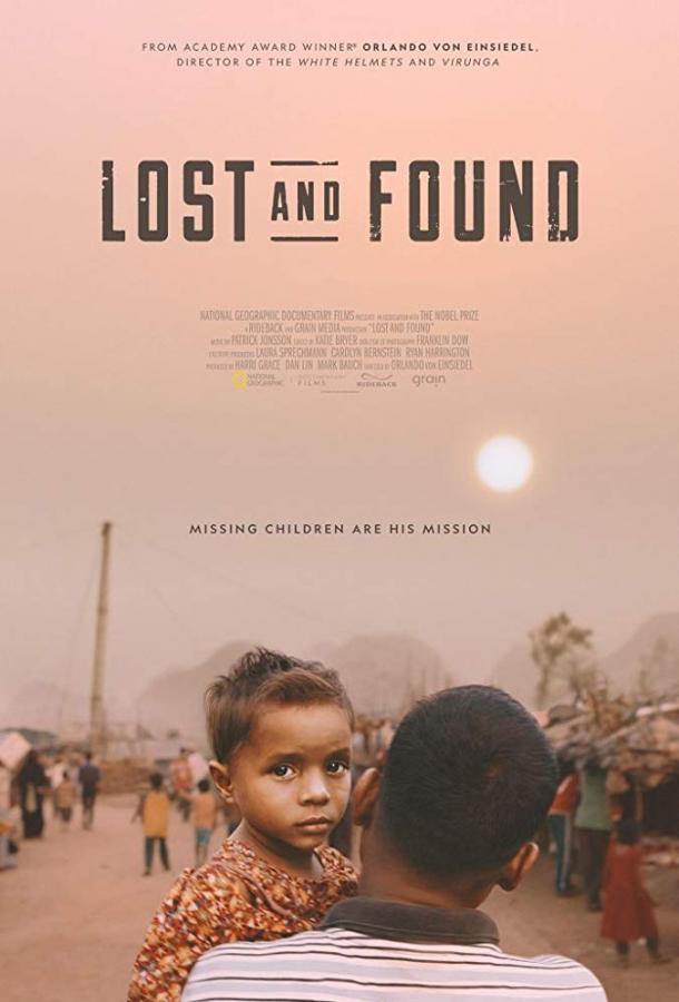 Потерянные и найденные