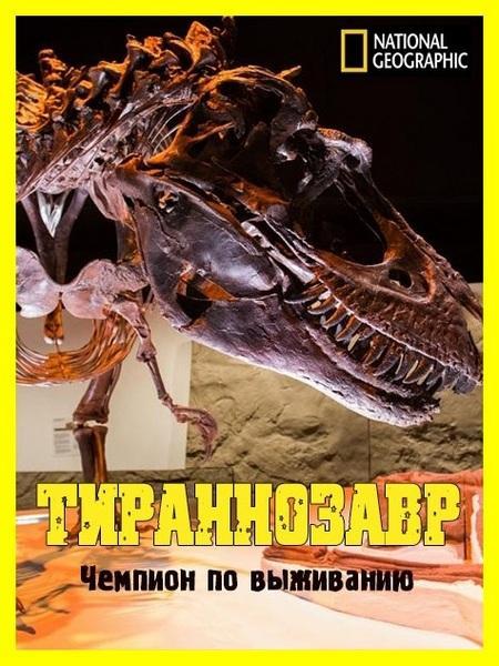 National Geographic. Тираннозавр: чемпион по выживанию (2015)