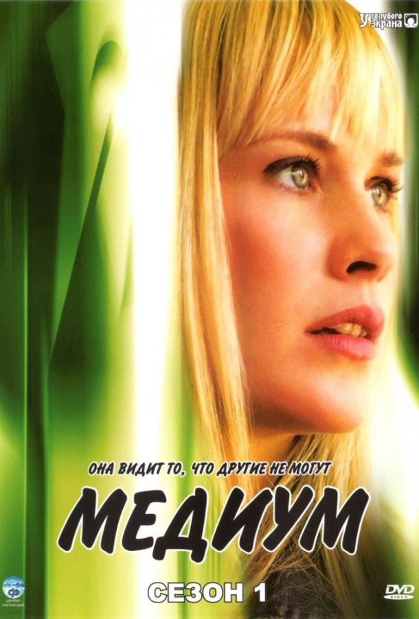 Медиум / Medium (2005)