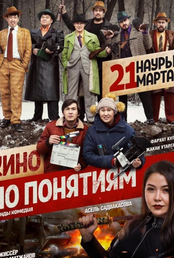 Кино по понятиям / Cinema by concepts (2019)