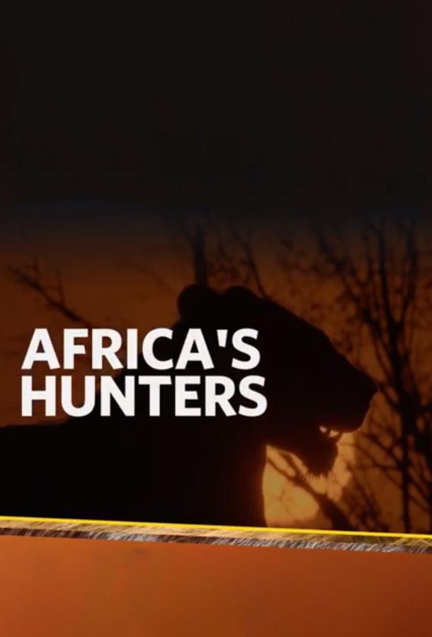 National Geographic. Африканские охотники