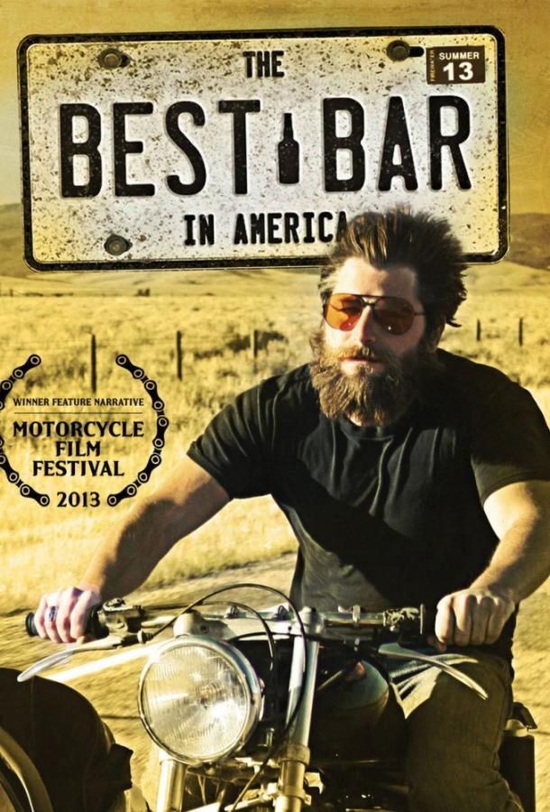 Лучший бар в Америке / The Best Bar in America (2013)