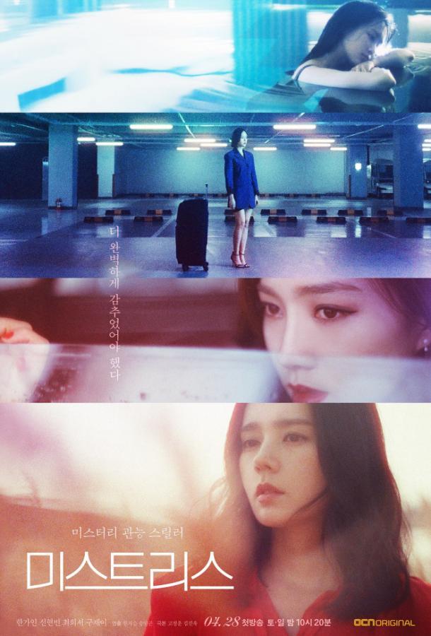 Любовницы / Mistress (2018)