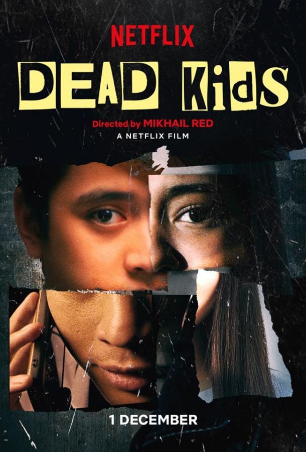 Мёртвые детки