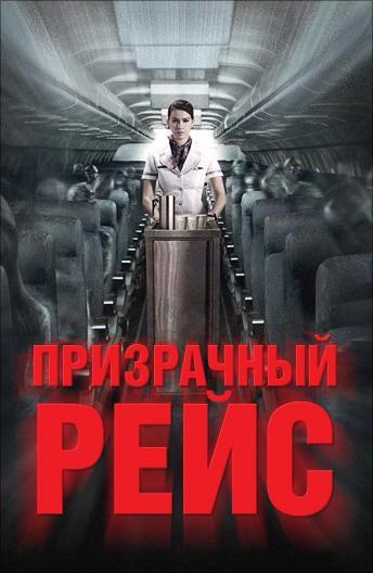 Призрачный рейс / 407 Dark Flight 3D (2012)