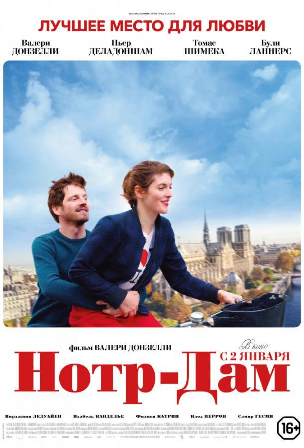 Нотр-Дам / Notre Dame (2019)